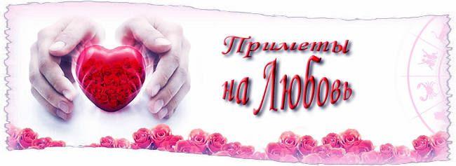 Прикмети на любов