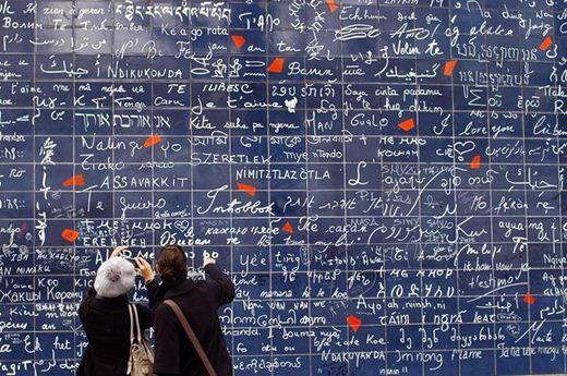 Стіна з написами «я тебе люблю» на різних мовах