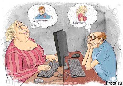 Віртуальне щастя або як познайомитися в інтернеті