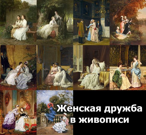 Жіноча дружба в живописі